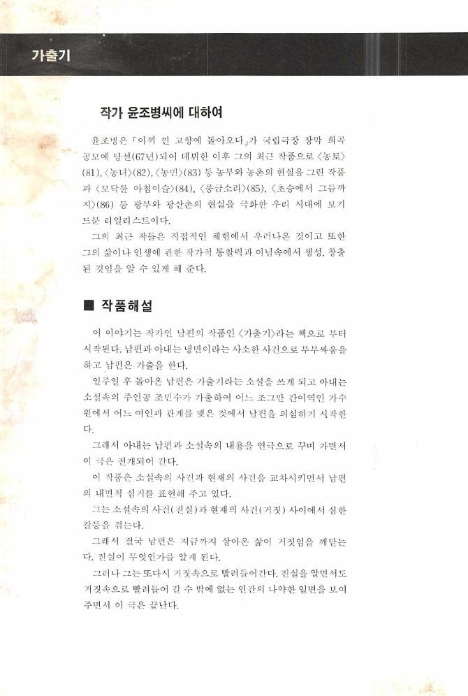 2017년02월09일20시58분00초.pdf_page_10.jpg