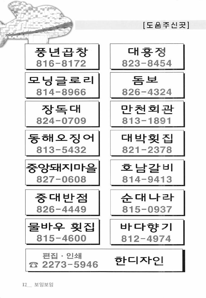 2017년02월09일20시13분12초.pdf_page_14.jpg