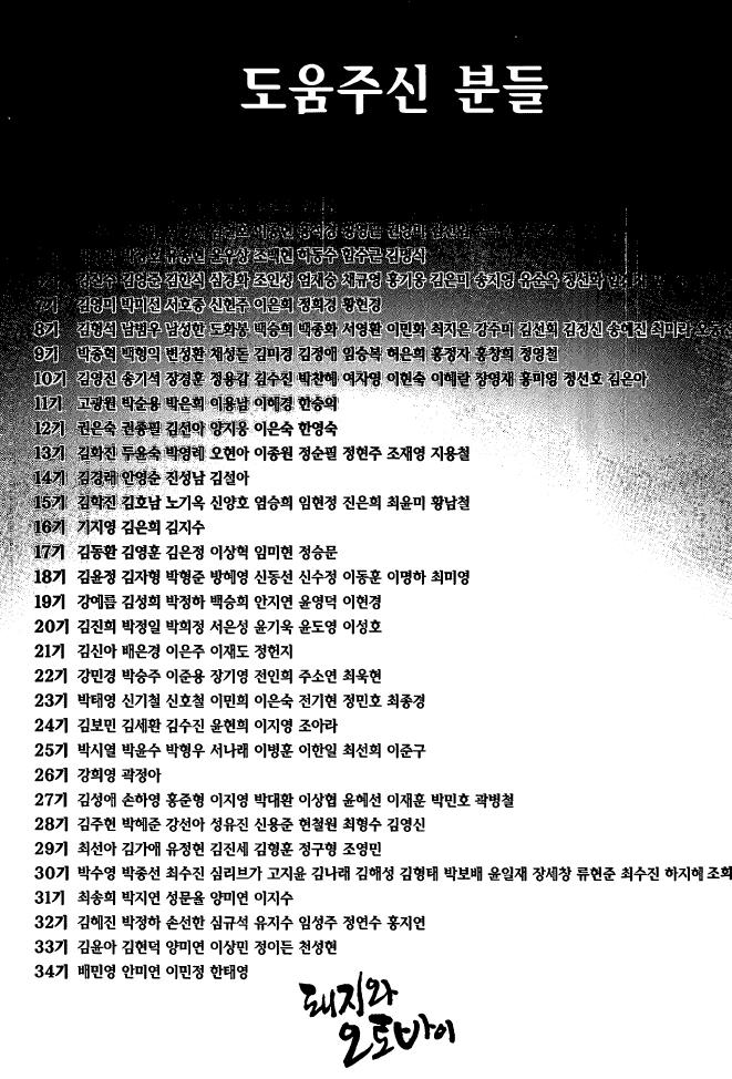 2017년02월09일17시09분08초.pdf_page_16.jpg