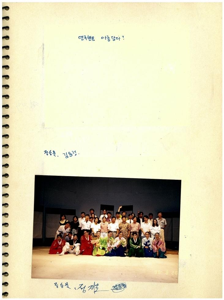 95년8월 공연 방명록.pdf_page_17.jpg