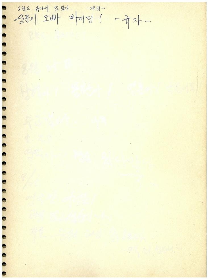 95년8월 공연 방명록.pdf_page_04.jpg