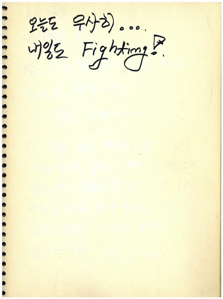 95년8월 공연 방명록.pdf_page_08.jpg